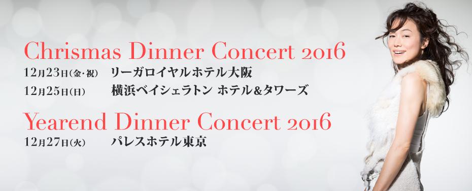 今井美樹 クリスマスディナーコンサート2016 / イヤーエンドディナーコンサート2016